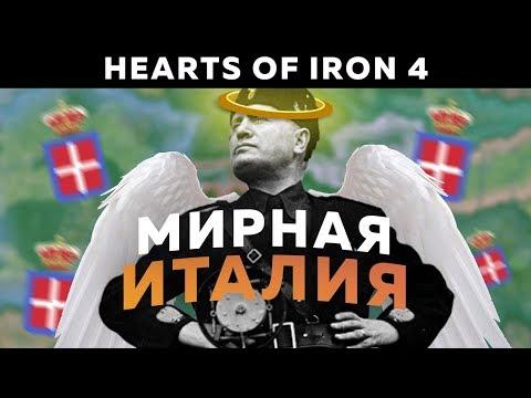 ИТАЛИЯ ВЫБИРАЕТ МИР / HEARTS OF IRON IV