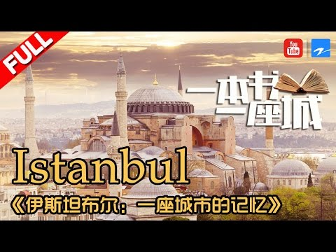【FULL】《一本书一座城2》第2期【伊斯坦布尔:一座城市的记忆 Istanbul-Memories and the City】20170508【浙江卫视官方HD】