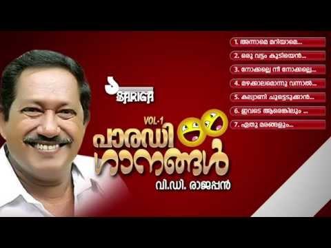 Parady Ganangal Vol 1 | VD Rajappan | Part 1