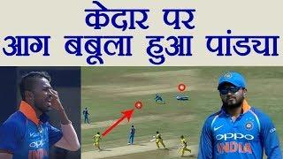India Vs Australia 3rd ODI: Hardik Pandya gets angry with Kedar Jadhav |वनइंडिया हिंदी