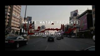 Shul Mashrou3 Elections 2018 - Jnood Beirut x LoughaRhythm - شو المشروع