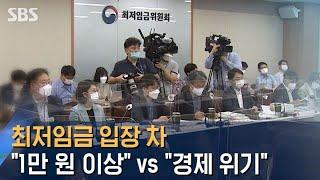 """최저임금 입장 차…""""1만 원 이상"""" vs """"경제 위기 …"""
