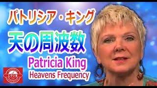 「天の周波数」パトリシア・キング Heavens Frequency Patricia King