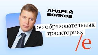 Андрей Волков об образовательных траекториях. Тизер YaC/e 2021