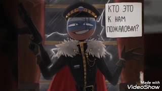 [Countryhumans] Клип Россия - Россия для грустных. (Специально для CoBeTcKuÚ CoBoK).