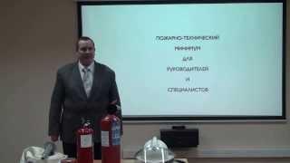 Пожарно-технический минимум.Правила противопожарного режима в РФ.Обучение по пожарной безопасности