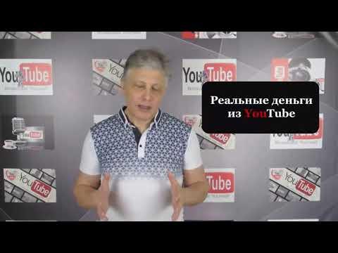 Приглашение на Эффективный онлайн курс Реальные деньги из YouTube