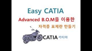 이학주-CATIA(카티아)  Advanced BOM을 …