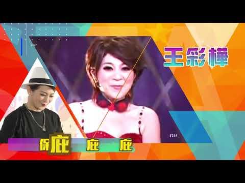 【大娛樂家 沈玉琳】特別報導12/31日2100鎖定CH51東森新聞