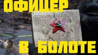 Нашли офицера в Болоте с Портсигаром,  Снайпер?  // Юрий Гагарин