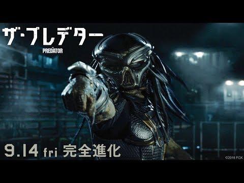 映画『ザ・プレデター』予告 究極のプレデター降臨編