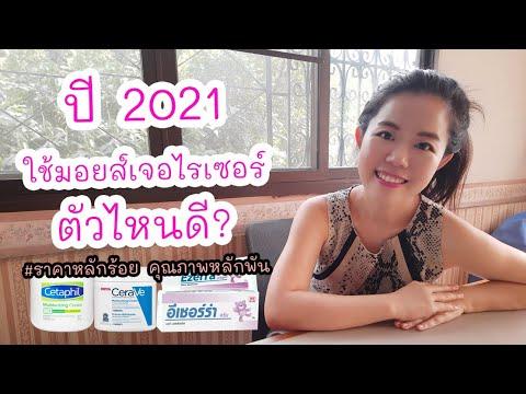 มอยส์เจอไรเซอร์ moisturizer ใช้ตัวไหนดี ในปี 2021? l มากับแคทส , comewithkats l