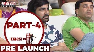 Raja The Great Pre Release Live Part- 4 | RaviTeja, Mehreen, Sai Kartheek, Anil Ravipudi