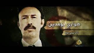 Repeat youtube video هواري بومدين.. ثائر يبني دولة - الجزء الأول