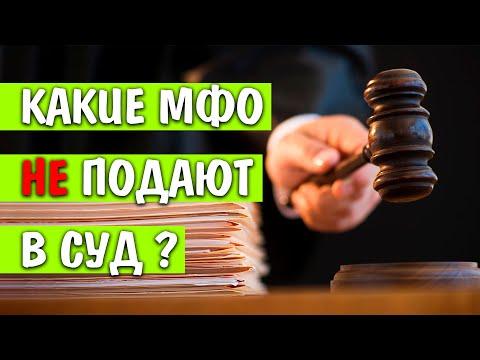 Cписок МФО которые не подают в суд