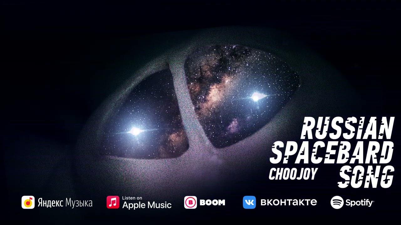 "BIRCHPUNK - RUSSIAN SPACEBARD SONG ""CHOOJOI""// КОСМОБАРДОВСКАЯ ПЕСНЯ ""ЧУЖОЙ"""