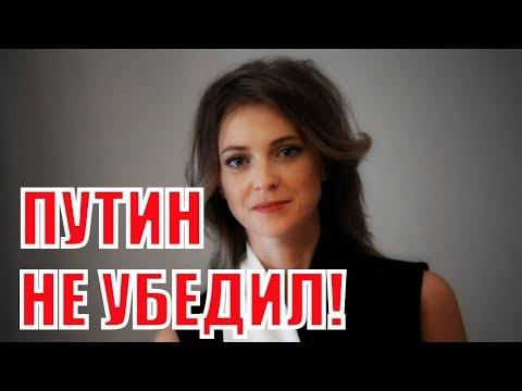 МОЛНИЯ! Поклонская проголосовала «ПРОТИВ» пенсионной реформы в третьем чтении!