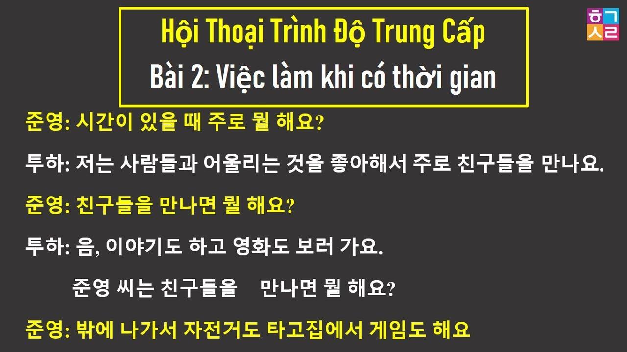 [Bài 2: 시간이 있을 때 하는 일 Việc làm khi có thời gian] Hội Thoại Tiếng Hàn Trung Cấp | Hàn Quốc Sarang