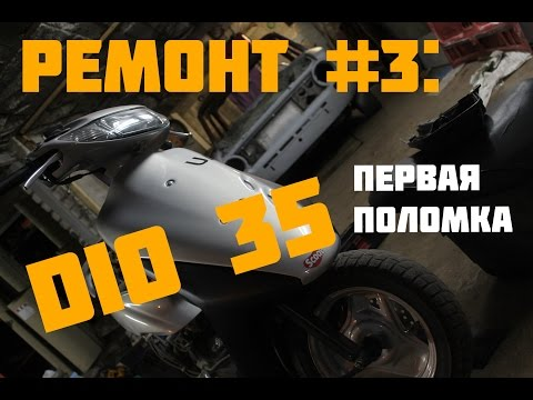 Ремонт #3: Хонда Дио - перестала заводиться.
