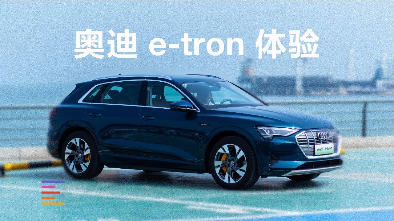 奥迪e-tron体验:新能源豪华SUV 充电速度有多快?|凰家评测