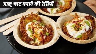 कुरकुरी आलू चाट - लच्छा रोस्टी शादी वाली - aloo roastie chaat cookingshooking hindi