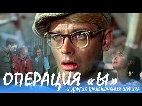 Операция «Ы» и другие приключения Шурика (комедия, реж. Леонид Гайдай, 1965 г.) - Видео онлайн
