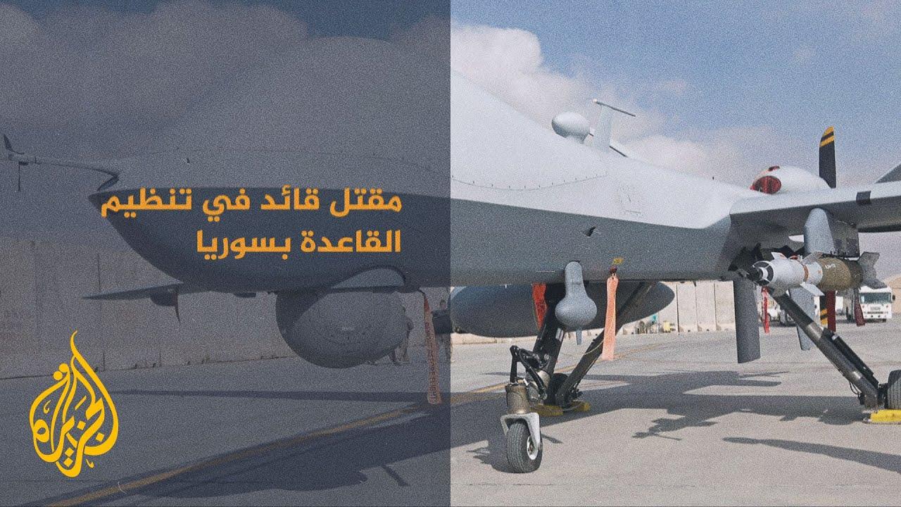 مقتل القيادي بتنظيم القاعدة عبد الحميد المطر في غارة أمريكية شمالي سوريا  - نشر قبل 3 ساعة