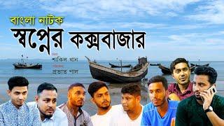 বাংলা নাটক স্বপ্নের কক্সবাজার | Bangla Natok 2019 | Shopner Cox's Bazar | Sylheti Natok