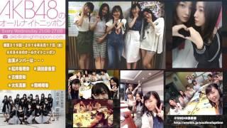 MC 松井珠理奈 古畑奈和 熊崎晴香 須田亜香里 大矢真那 AKB48のオールナイトニッポン.