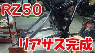 初歩のバイクレストア RZ50直すぜ⑯リアサスの組み立て