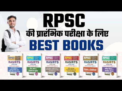 RPSC की प्रारंभिक परीक्षा (Prelims) के लिए बेस्ट बुक्स || Complete Booklist For RAS/RTS (RPSC) Exam