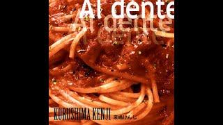 懲りないオヤジ!『Al dente』 来嶋けんじ MUSIC VIDEO
