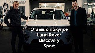 Отзыв о покупке Land Rover Discovery Sport (2017) в Mayorcars / Mayorcars - автомобильное агентство