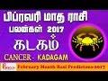 Kadagam Rasi (Cancer) February Month Predictions 2017 – Rasi Palangal