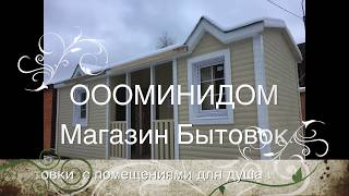 Бытовки дачные  помещениями для душа и туалета(, 2018-04-05T13:50:35.000Z)