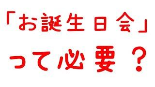 【ゆるラジ Vol.202】「お誕生日会」って必要?(笑)