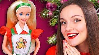 Пряничная Барби и ГРУСТНОЕ печенье😱Обзор и распаковка Barbie Holiday Treats   Новый Год, Рождество