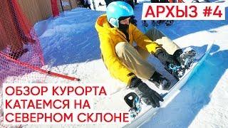 Горнолыжный курорт Архыз 2020 зимой Трассы Северного склона Архыз для новичков и начинающих