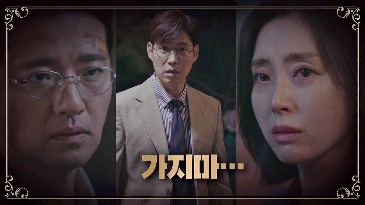 [대립 엔딩] 송윤아(Song Yoon-ah)를 붙잡는 배수빈(Bae Soo-bin)과 그 모습을 본 유준상(Yoo Jun-sang)