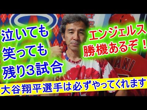 9.24.2020 大谷翔平選手の調子上向き!エンジェルス残り3試合、ドジャーズとのフリーウェイ対決、勝機あるぞ!  Shohei Ohtani