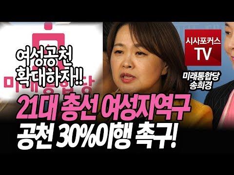 송희경 '21대 총선 여성지역구 공천 30%이행 촉구!'