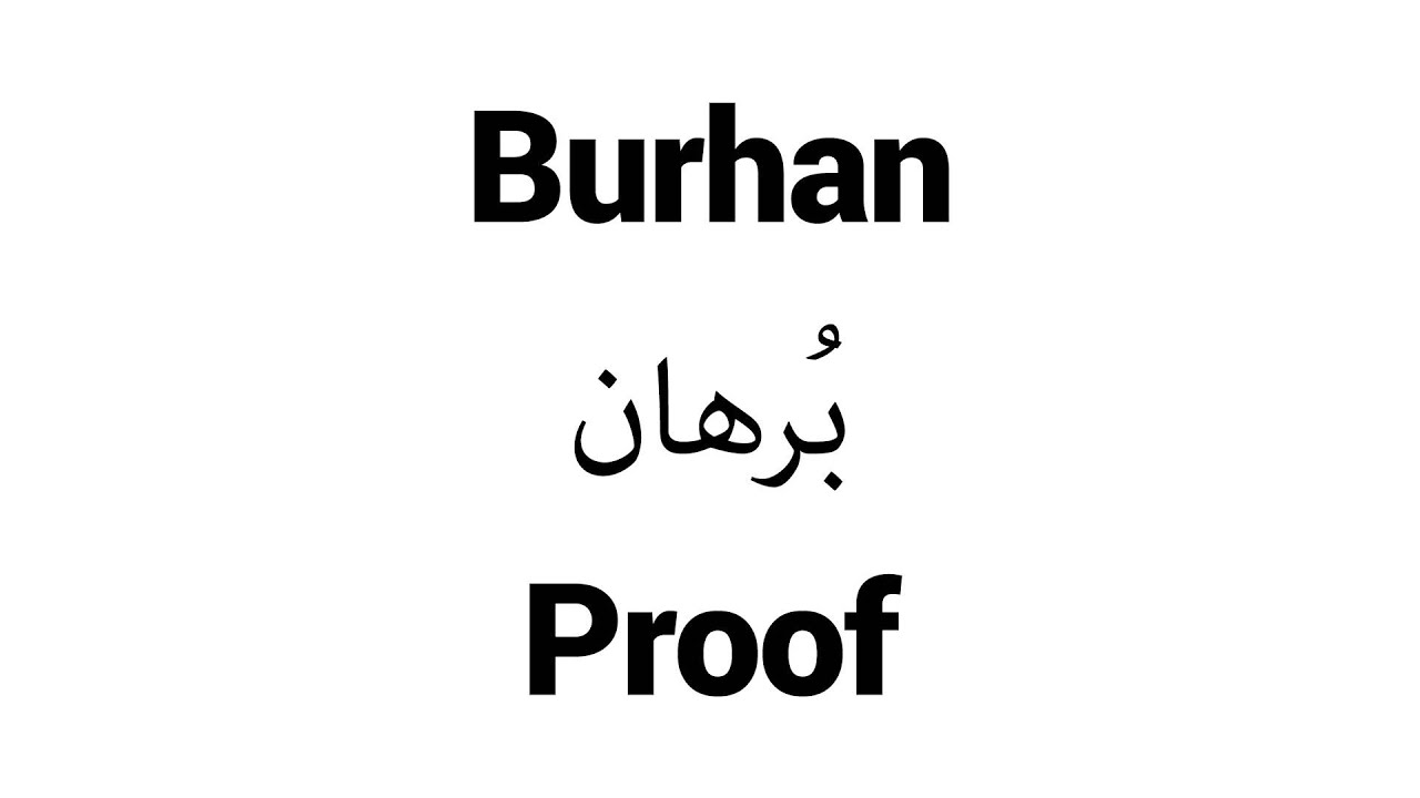 Burhan - Islamic Name Meaning - Baby Names for Muslims