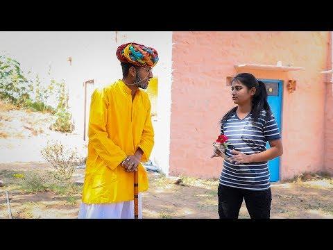 लड़की को दिया फूल डोकरे ने किया कमाल देखिए राजस्थान की सबसे बड़ी हिट कॉमेडी 2020