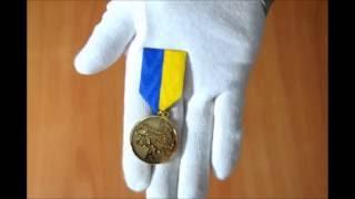 Медаль «25 лет Независимости Украины»