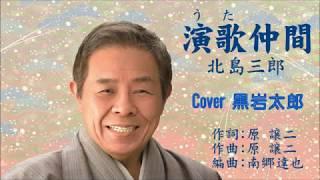 2018.06.05発売 北島三郎さんの新曲で「男松」のC/Wです。 作詞:原譲二...