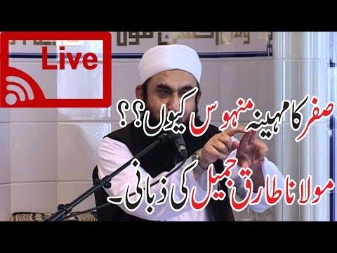 Safar Ka Mahina Manhoos Kyu By Molana Tariq Jameel Live Dj Malkoo