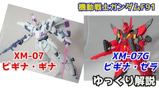 【機動戦士ガンダム F91】ビギナ・ギナ 解説【ゆっくり解説】part14