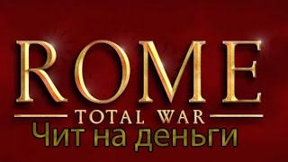 Rome Total War: чит на деньги
