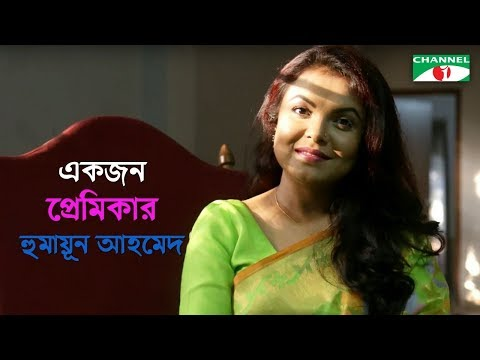 Akjon premikar Humayun Ahmed | Meher Afroz Shaon | Channel i TV