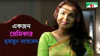 Akjon premikar Humayun Ahmed | Meher Afroz Shaon | Channel i TV